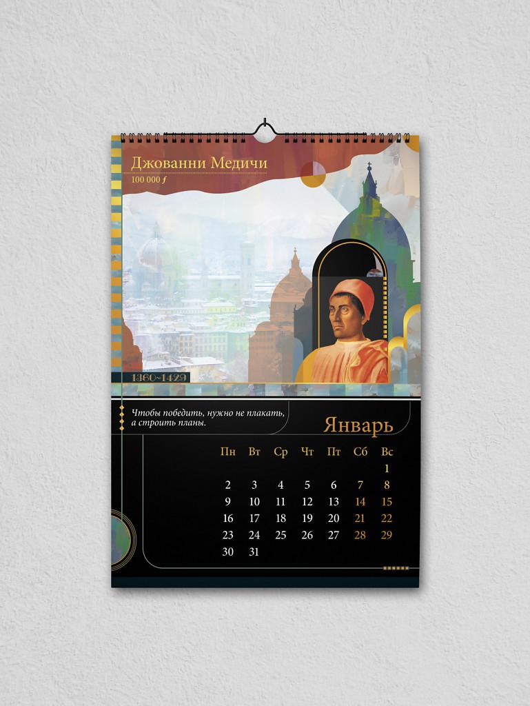 Calendar-A3-01.jpg
