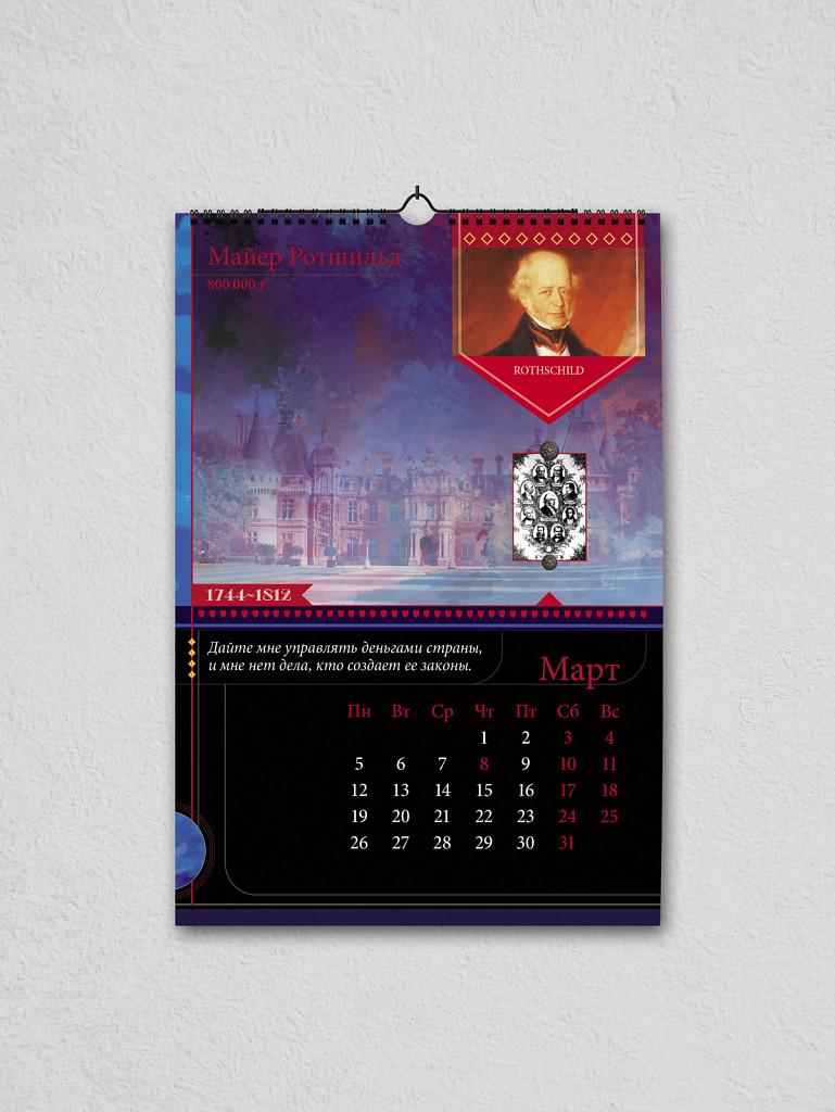 Calendar-A3-03.jpg