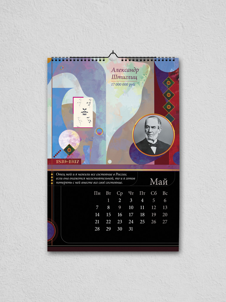 Calendar-A3-05.jpg