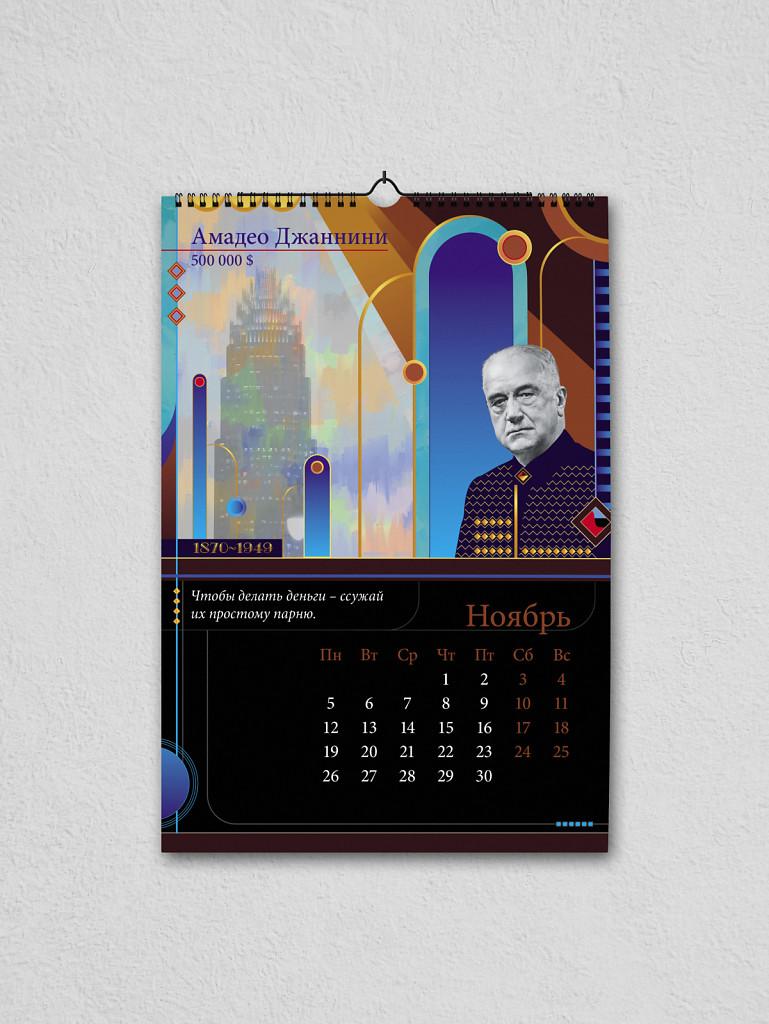 Calendar-A3-11.jpg